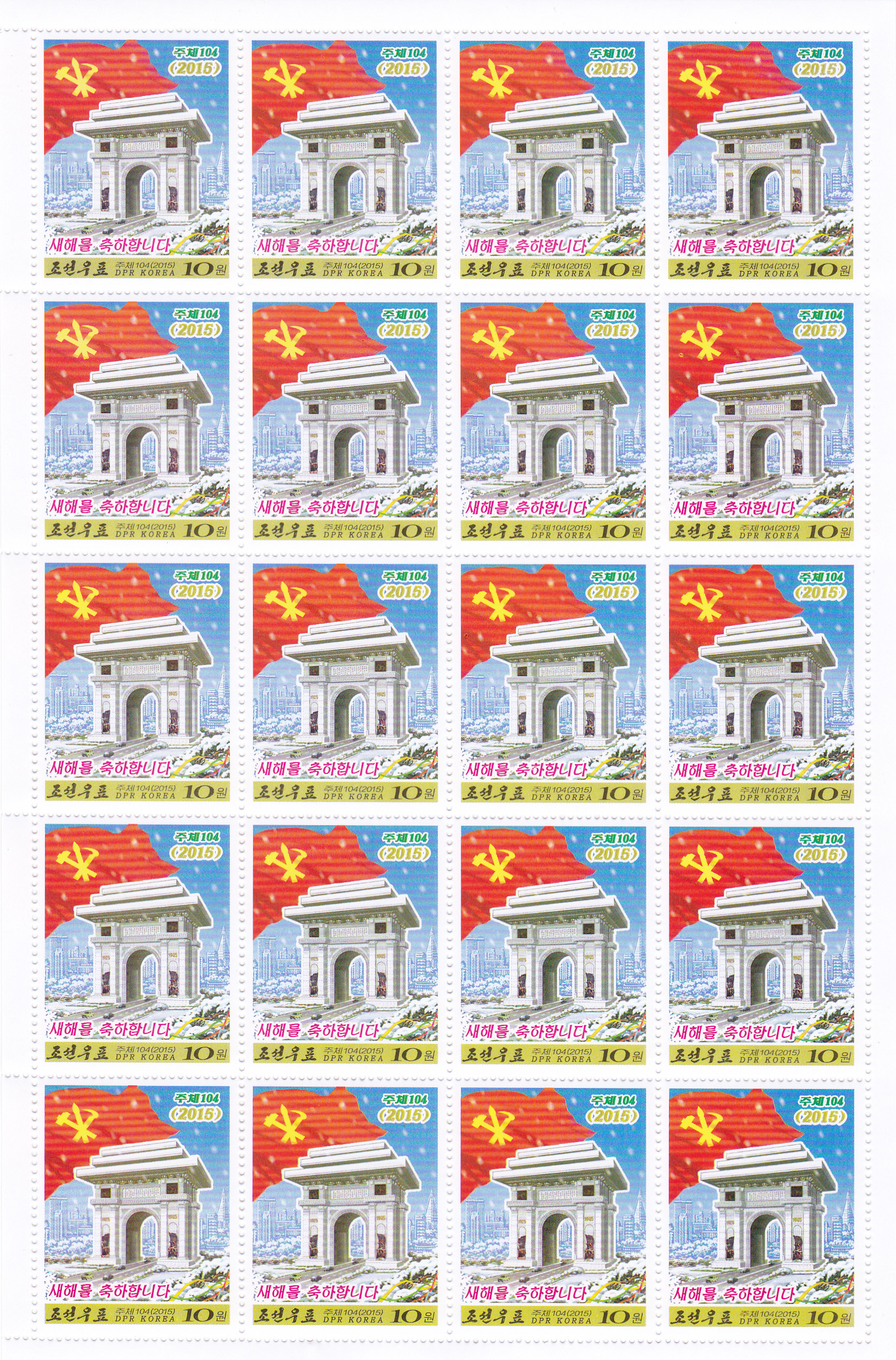 "L4608, Korea ""Happy New Year"", Small Sheets of 20 Pcs Stamps, 2015 Imperforate"