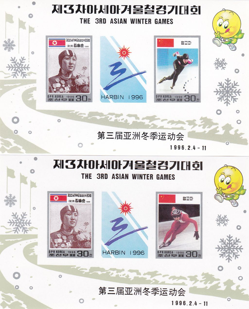 "L4662, Korea 2 Pcs SS Sheets ""3rd Asian Winter Game"", 1996 Imperforate with Error"