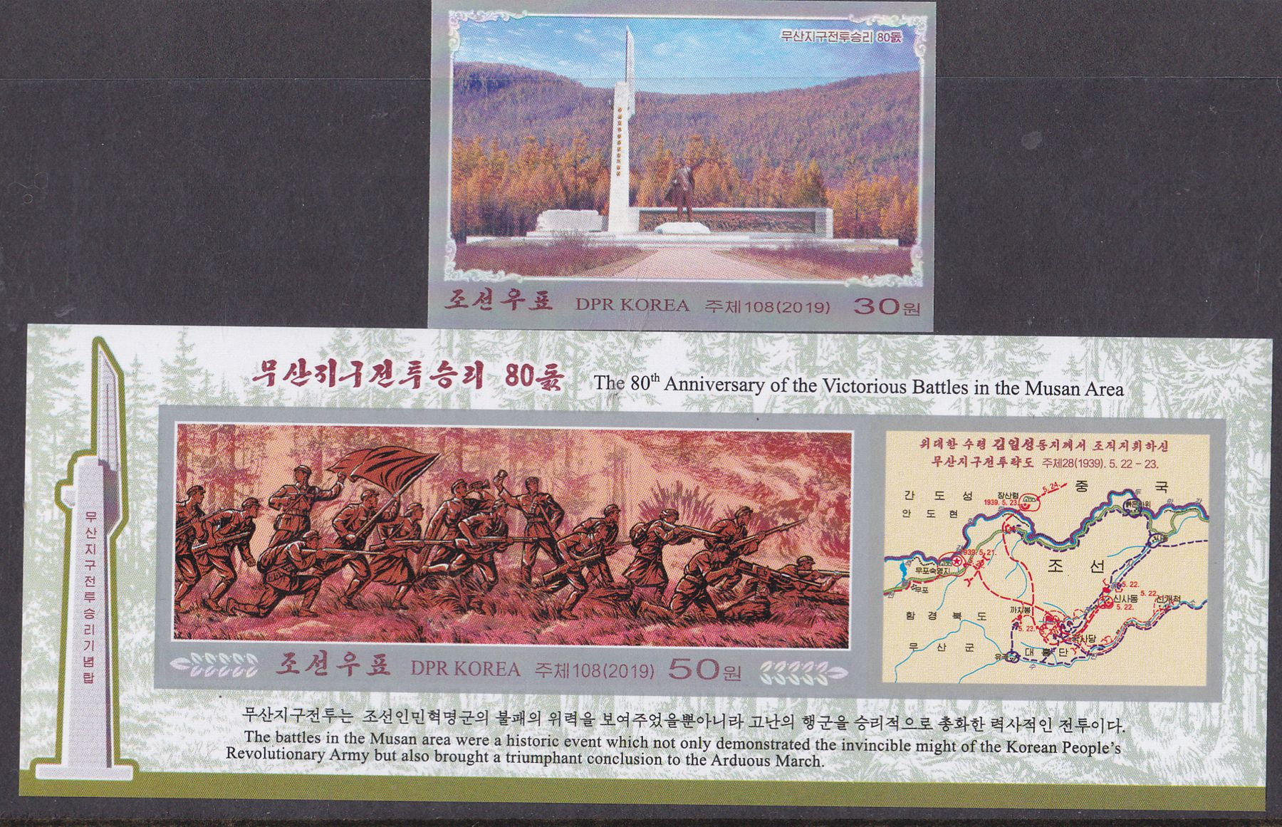 "L4727, Korea ""Victorious Battles in Musan Area"" 2 Pcs Stamps, 2019 Imperforate"