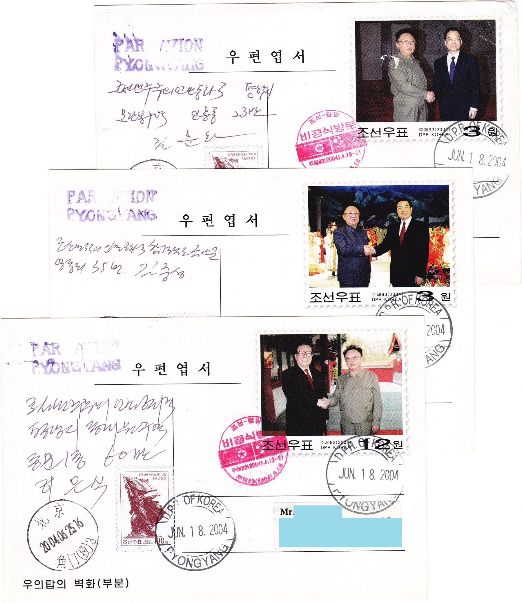 L9311, Korea Visit of Great Leader to China, 3 Pcs Postal Cards Used, 2004