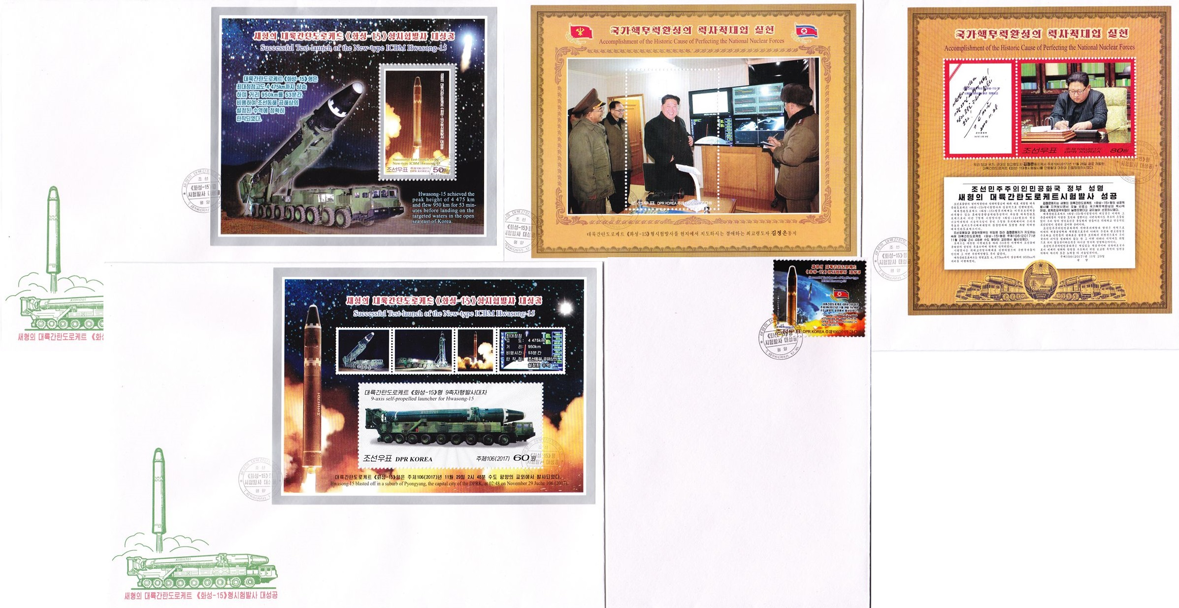 "L9634, Korea ""Launch Hwasong-15 Missile"", 5 pcs First Day Cover Stamps, 2017"
