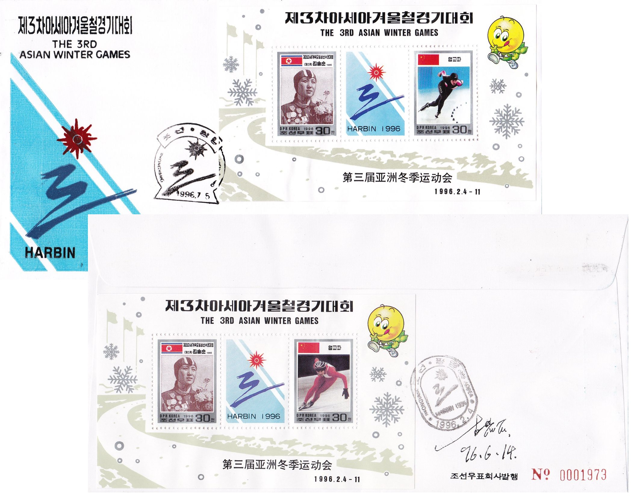 "L9696, Korea FDC Covers ""3rd Asian Winter Game"", 1996 with Error"