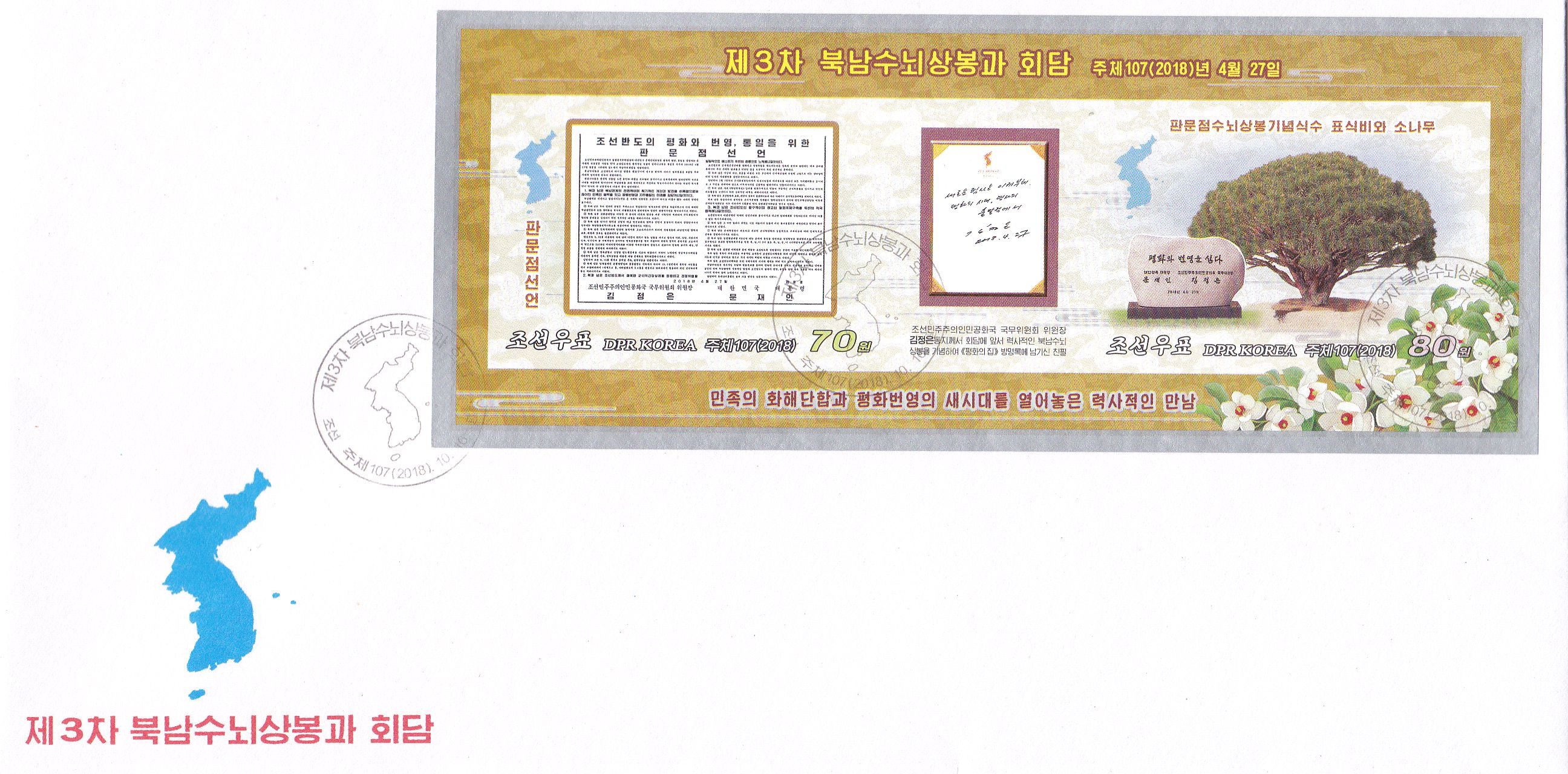 "L9745, Korea ""3rd Inter-Korean Leader Summit, Map"", FDC, 2018 Imperforate"