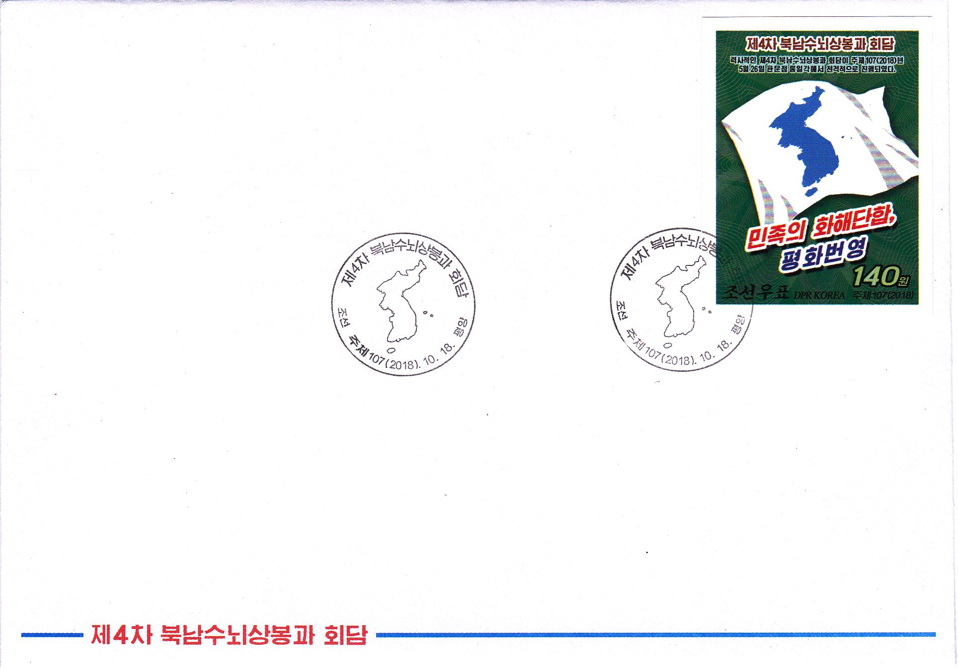 "L9747, Korea ""4th Inter-Korean Leader Summit, Map"", FDC, 2018 Imperforate"