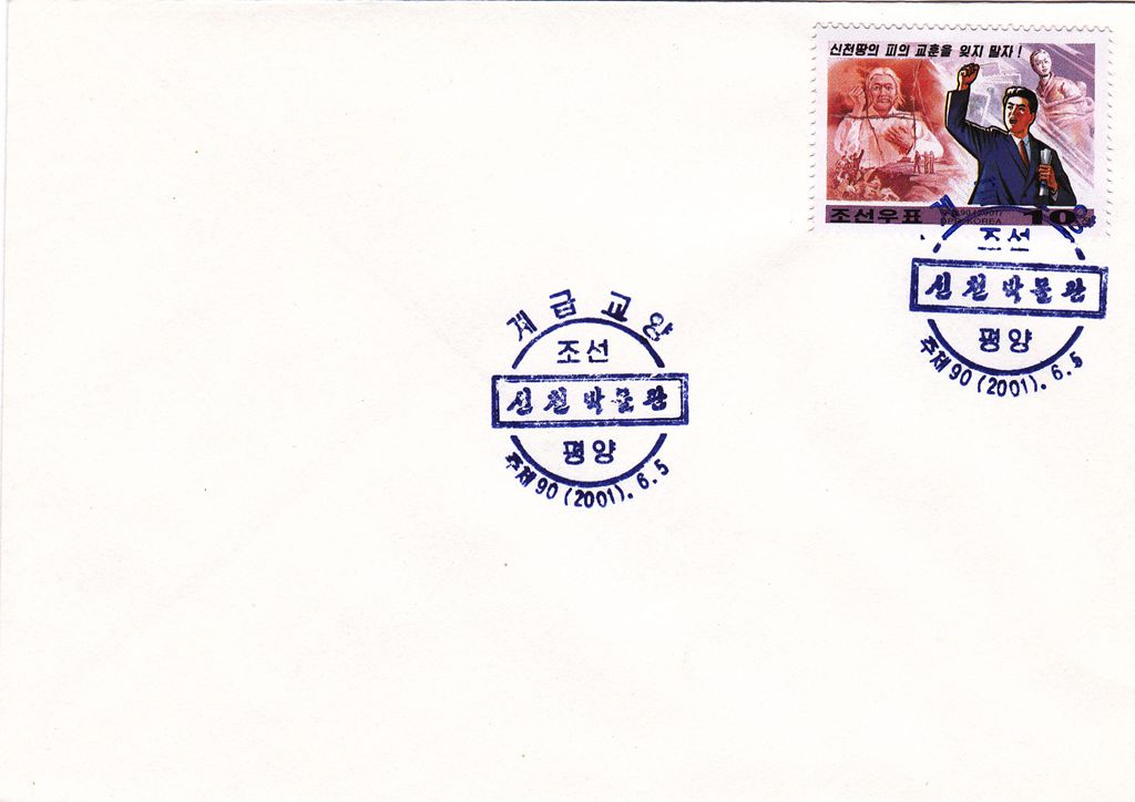 "L9755, Korea ""Education in Class Consciousness"", FDC, 2001"