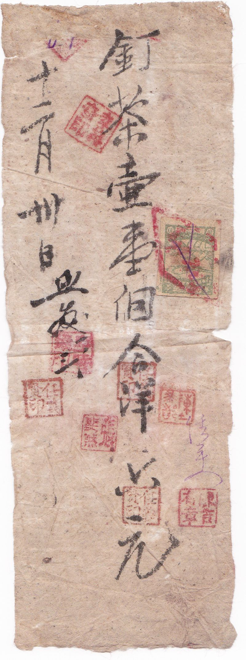 R2032, Revenue Stamp Sheet of China Sinkiang, 10 Cents, 1948