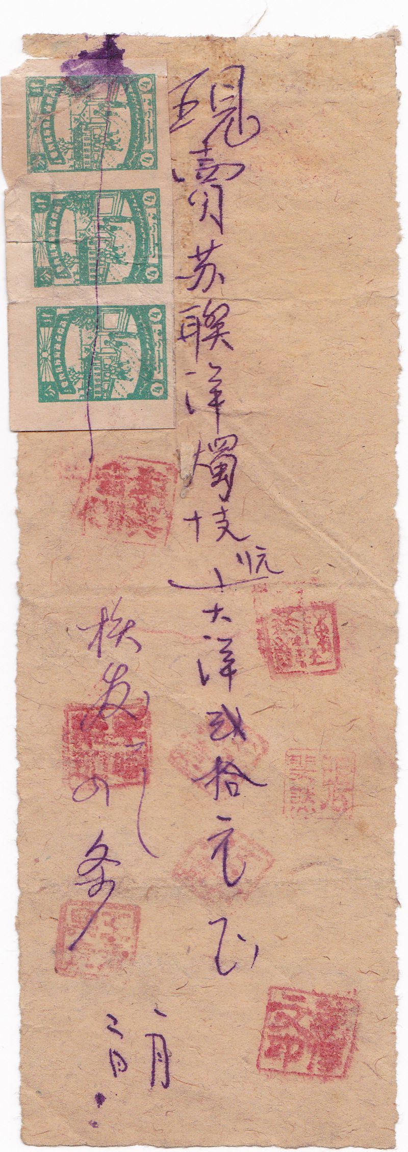 R2033, China Sinkiang 4 Cents Revenue Stamp for three pcs in the sheet, 1948