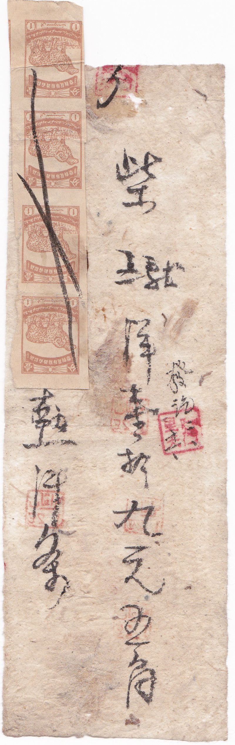 R2034, China Sinkiang 1 Cent Revenue Stamp for four pcs in the sheet, 1948